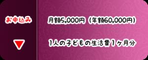 月5000