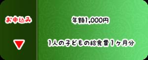 年1000